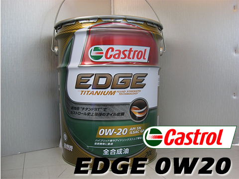 """CASTROL「カストロール」 エンジンオイルEDGE 0W-20 / 0W20 20L缶(20リットルペール缶)全合成油 SN規格 新技術""""チタンFST"""" 送料80サイズ"""