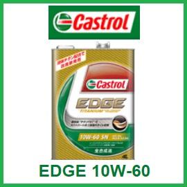 """CASTROL「カストロール」 エンジンオイルEDGE 10W-60 / 10W60 4L缶(4リットル缶) 3本セット全合成油 SN規格 新技術""""チタンFST""""送料80サイズ"""