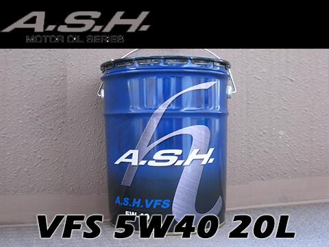 A.S.H. (ASH)アッシュ エンジンオイルVFS 5W-40 / 5W4020L缶 ペール缶送料60サイズ
