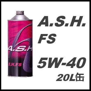 A.S.H. (ASH)アッシュ エンジンオイルFS 5W-40 / 5W4020L缶 ペール缶送料60サイズ