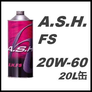 A.S.H. (ASH)アッシュ エンジンオイルFS 20W-60 / 20W6020L缶 ペール缶送料60サイズ