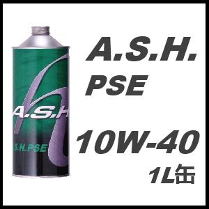 A.S.H. (ASH)アッシュ エンジンオイルPSE 10W-40 / 10W401L缶(1リットル缶) 12本セット送料60サイズ