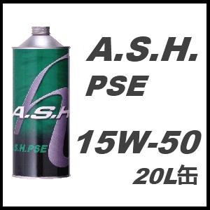 A.S.H. (ASH)アッシュ エンジンオイルPSE 15W-50 / 15W5020L缶 ペール缶送料60サイズ