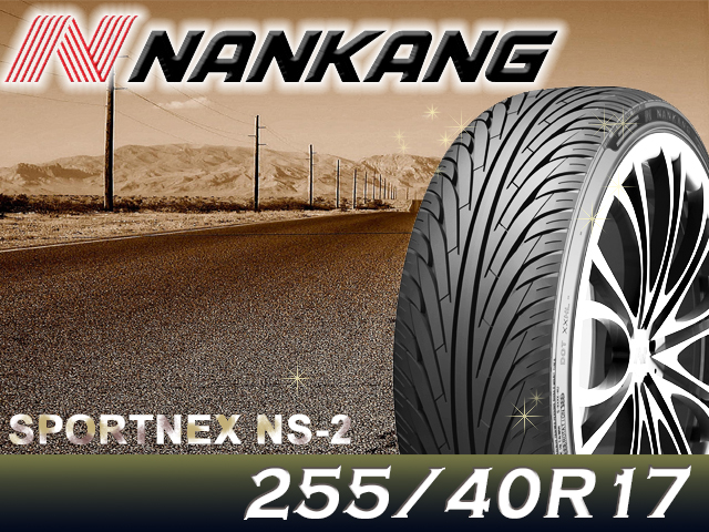 NANKANG/ナンカンタイヤ 1本単品SPORTNEX NS-2タイヤサイズ:255/40R17送料サイズ200
