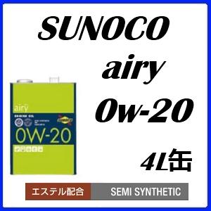 SUNOCO/スノコエンジンオイルairy/エアリー 0W20/0W-20部分合成油 4L缶x4本セット送料60サイズ