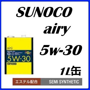 SUNOCO/スノコエンジンオイルairy/エアリー 5W30/5W-30部分合成油 1L缶x10本セット送料80サイズ