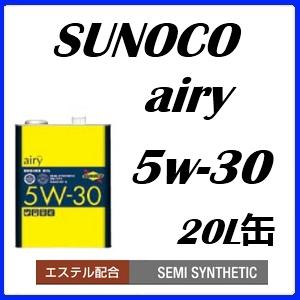 SUNOCO/スノコエンジンオイルairy/エアリー 5W30/5W-30部分合成油 20L缶送料60サイズ