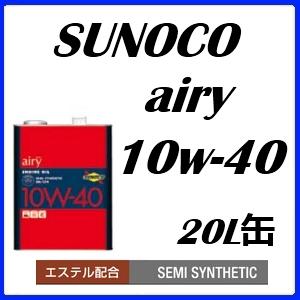 SUNOCO/スノコエンジンオイルairy/エアリー 10W40/10W-40部分合成油 20L缶送料80サイズ