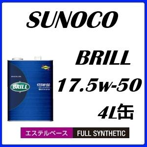 SUNOCO/スノコエンジンオイルBRILL/ブリル 17.5W50/17.5W-50全合成油 4L缶x4本セット送料60サイズ