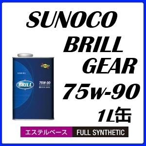 SUNOCO/スノコギアオイルBRILL GEAR/ブリルギア 75W90/75W-90全合成油 1L缶x10本セット送料80サイズ