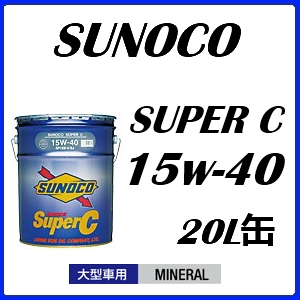 SUNOCO/スノコエンジンオイルSUPER C/スーパーC 15W40/15W-40鉱物油 20L缶送料80サイズ