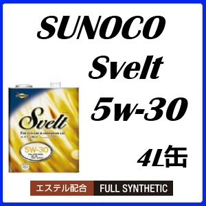 SUNOCO/スノコエンジンオイルSvelt/スヴェルト 5W30/5W-30全合成油 4L缶x4本セット送料60サイズ
