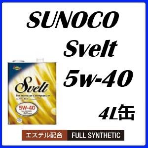 SUNOCO/スノコエンジンオイルSvelt euro/スヴェルト ユーロ 5W40/5W-40全合成油 4L缶x4本セット送料60サイズ