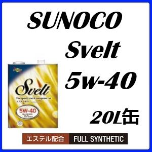 SUNOCO/スノコエンジンオイルSvelt euro/スヴェルト ユーロ 5W40/5W-40全合成油 20L缶送料60サイズ