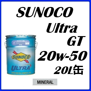 SUNOCO/スノコエンジンオイルUltra GT/ウルトラGT 20W50/20W-50鉱物油 20L缶送料60サイズ