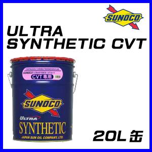 SUNOCO/簾子CVT furudo Ultra SYNTHETIC CVT/urutorashinsetikku CVT部分合成油20L罐郵費60尺寸