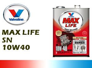 Valvoline/バルボリン エンジンオイルMaxLife SN/マックスライフSN 10W40/10W-404Lx6本セット送料60サイズ