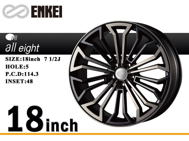 ENKEI/エンケイ アルミホイールALL EIGHT/オールエイト18x7 1/2J5/114.3 48 ブラッククリア 4本セット送料140サイズ
