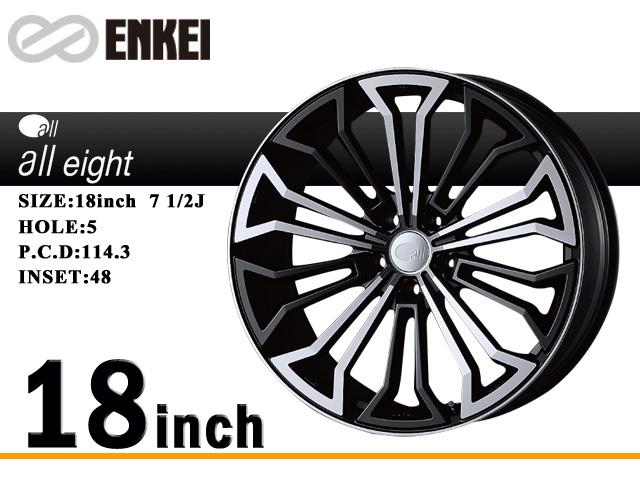 ENKEI/エンケイ アルミホイールALL EIGHT/オールエイト18x7 1/2J5/114.3 48 MMB 4本セット送料140サイズ