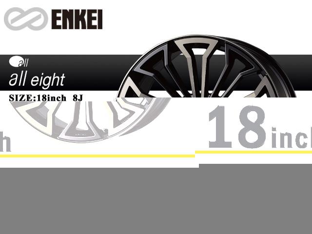 ENKEI/エンケイ アルミホイールALL EIGHT/オールエイト18x8J5/114.3 45 ブラッククリア 1本単品送料160サイズ