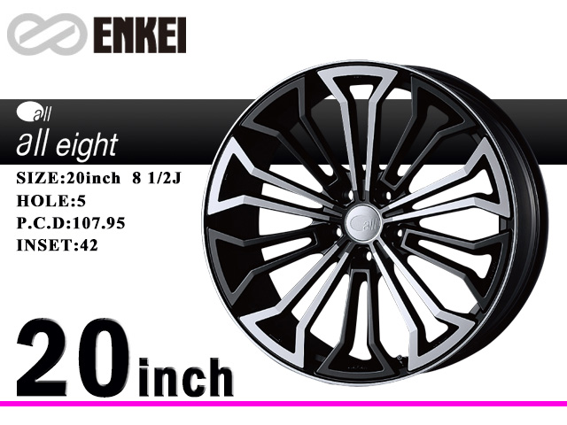 ENKEI/エンケイ アルミホイールALL EIGHT/オールエイト20x8 1/2J5/107.95 42 MMB 1本単品送料160サイズ
