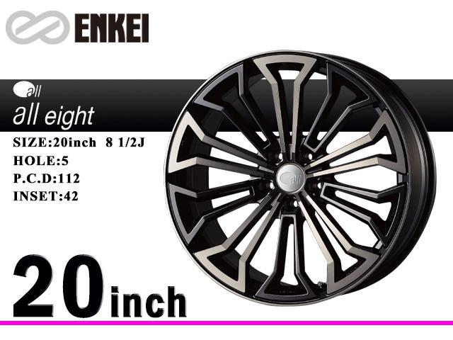 ENKEI/エンケイ アルミホイールALL EIGHT/オールエイト20x8 1/2J5/112 42 ブラッククリア 4本セット送料140サイズ