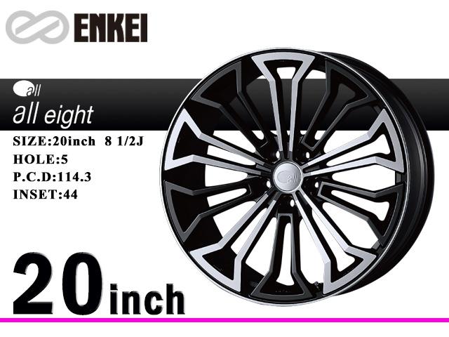 ENKEI/エンケイ アルミホイールALL EIGHT/オールエイト20x8 1/2J5/114.3 44 MMB 4本セット送料140サイズ