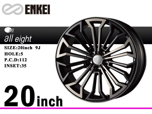 ENKEI/エンケイ アルミホイールALL EIGHT/オールエイト20x9J5/112 35 ブラッククリア 1本単品送料160サイズ
