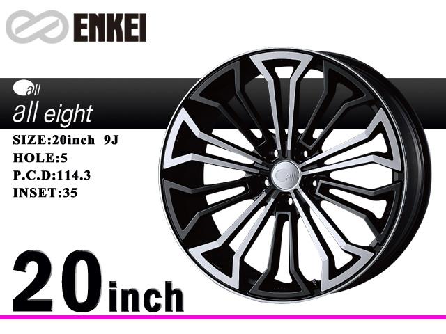 ENKEI/エンケイ アルミホイールALL EIGHT/オールエイト20x9J5/114.3 35 MMB 4本セット送料140サイズ
