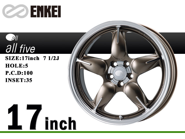 ENKEI/エンケイ アルミホイールALL FIVE/オールファイブ17x7 1/2J5/100 35 マシニング ブロンズ 1本単品送料160サイズ