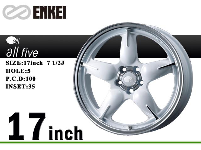 ENKEI/エンケイ アルミホイールALL FIVE/オールファイブ17x7 1/2J5/100 35 マシニング パールホワイト 4本セット送料140サイズ