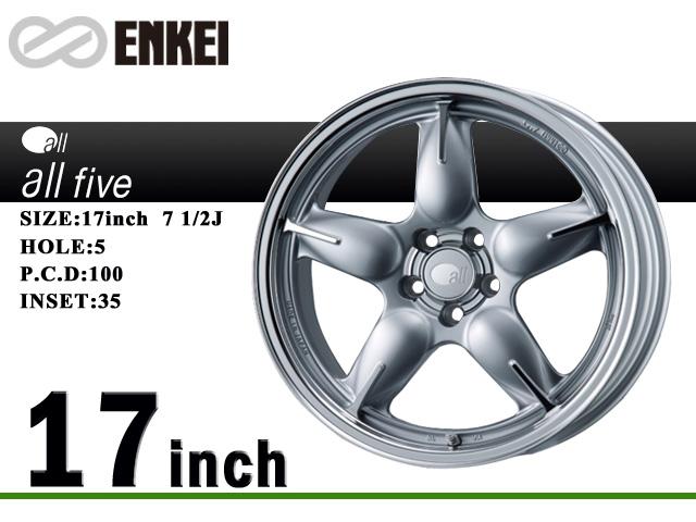 ENKEI/エンケイ アルミホイールALL FIVE/オールファイブ17x7 1/2J5/100 35 マシニング シルバー 4本セット送料140サイズ