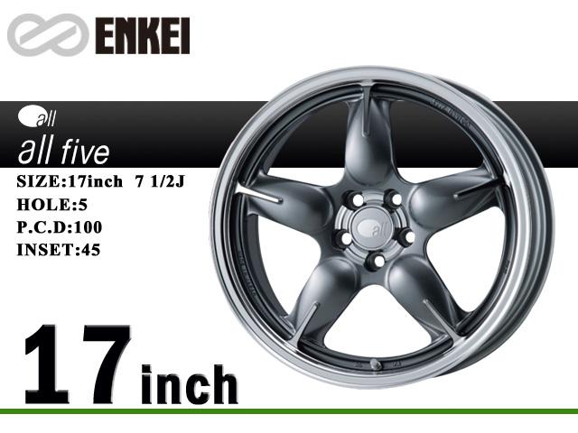 ENKEI/エンケイ アルミホイールALL FIVE/オールファイブ17x7 1/2J5/100 45 マシニング ガンメタリック 4本セット送料140サイズ