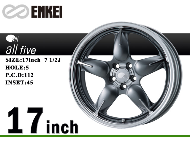 ENKEI/エンケイ アルミホイールALL FIVE/オールファイブ17x7 1/2J5/112 45 マシニング ガンメタリック 4本セット送料140サイズ