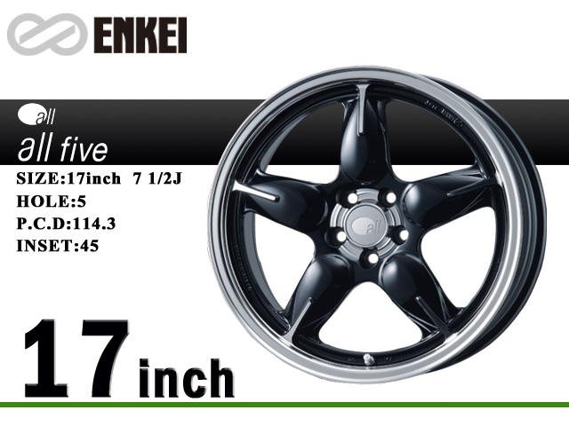ENKEI/エンケイ アルミホイールALL FIVE/オールファイブ17x7 1/2J5/114.3 45 マシニング ブラック 4本セット送料140サイズ