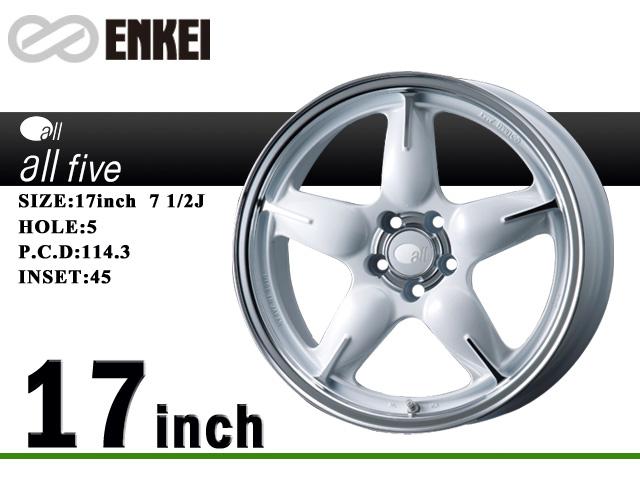 ENKEI/エンケイ アルミホイールALL FIVE/オールファイブ17x7 1/2J5/114.3 45 マシニング パールホワイト 1本単品送料160サイズ