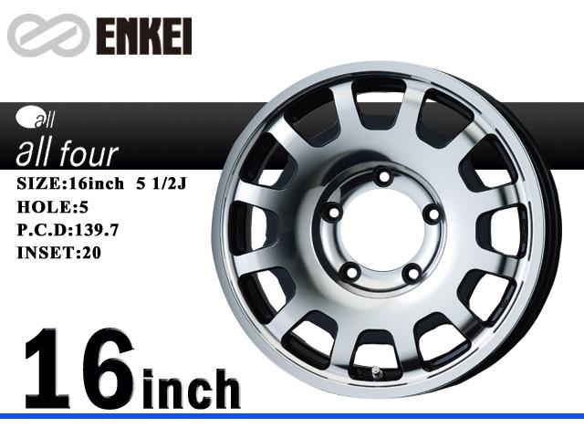 ENKEI/エンケイ アルミホイールALL FOUR/オールフォー16x5 1/2J5/139.7 20 マシニングブラック 4本セット送料140サイズ
