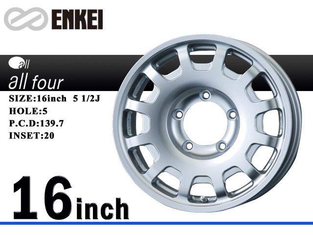 ENKEI/エンケイ アルミホイールALL FOUR/オールフォー16x5 1/2J5/139.7 20 スパークルシルバー 1本単品送料160サイズ
