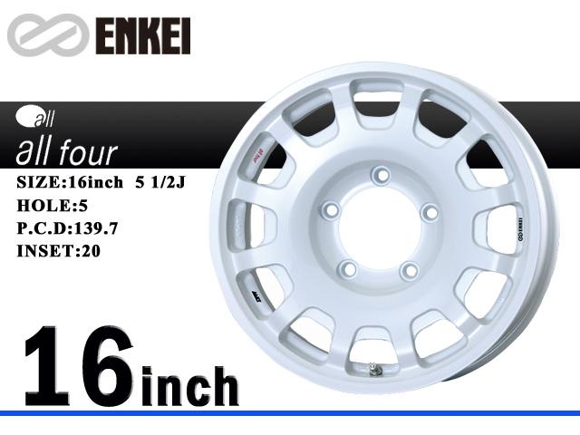 ENKEI/エンケイ アルミホイールALL FOUR/オールフォー16x5 1/2J5/139.7 20 パールホワイト 4本セット送料140サイズ