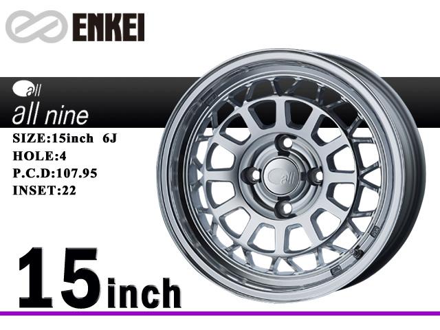 ENKEI/エンケイ アルミホイールall nine/オールナイン15x6J4/107.95 22 ミラーポリッシュ 4本セット送料140サイズ