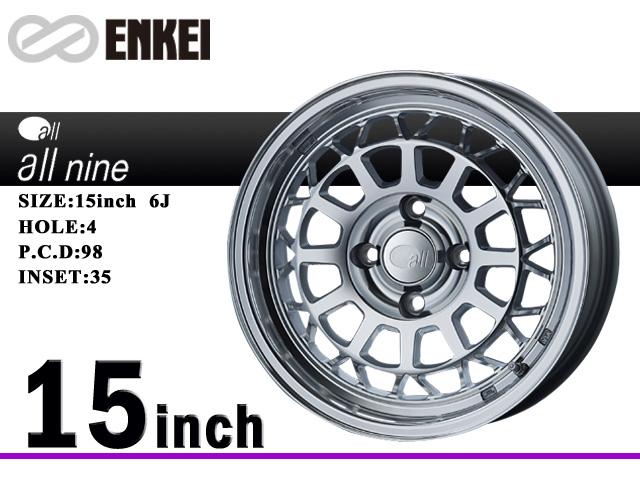 ENKEI/エンケイ アルミホイールall nine/オールナイン15x6J4/98 35 ミラーポリッシュ 4本セット送料140サイズ