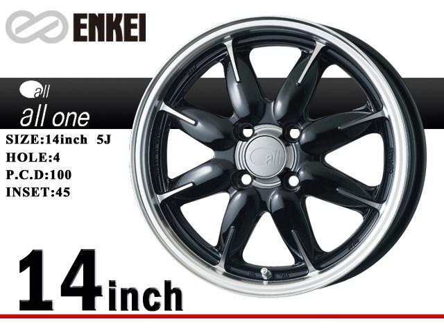 ENKEI/エンケイ アルミホイールall one/オールワン14x5J4/100 45 マシニングブラック 4本セット送料140サイズ