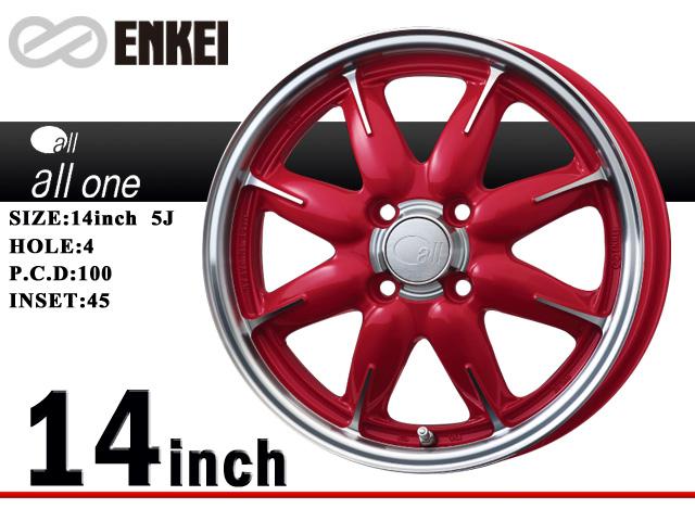 ENKEI/エンケイ アルミホイールall one/オールワン14x5J4/100 45 マシニングキャンディレッド 4本セット送料140サイズ