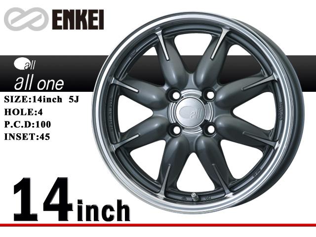 ENKEI/エンケイ アルミホイールall one/オールワン14x5J4/100 45 マシニングガンメタリック 1本単品送料160サイズ