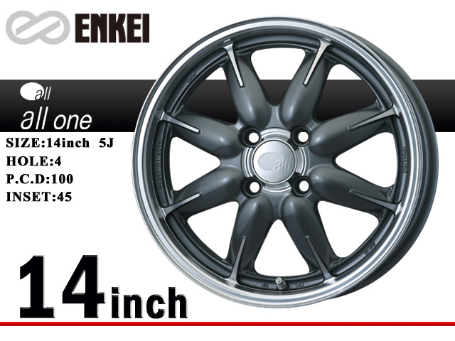 ENKEI/エンケイ アルミホイールall one/オールワン14x5J4/100 45 マシニングガンメタリック 4本セット送料140サイズ