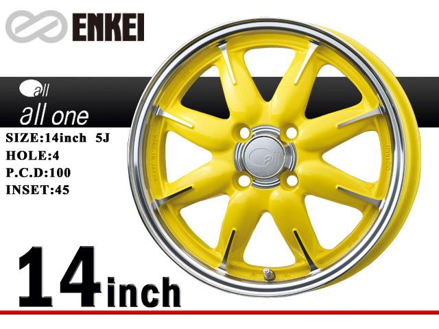 ENKEI/エンケイ アルミホイールall one/オールワン14x5J4/100 45 マシニングレモンイエロー 4本セット送料140サイズ
