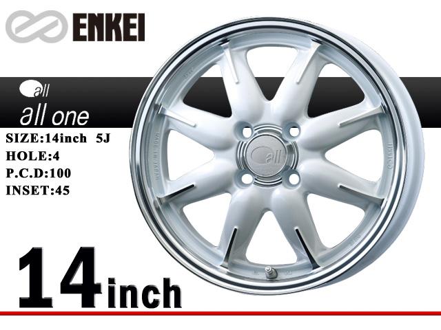 ENKEI/エンケイ アルミホイールall one/オールワン14x5J4/100 45 マシニングパールホワイト 4本セット送料140サイズ