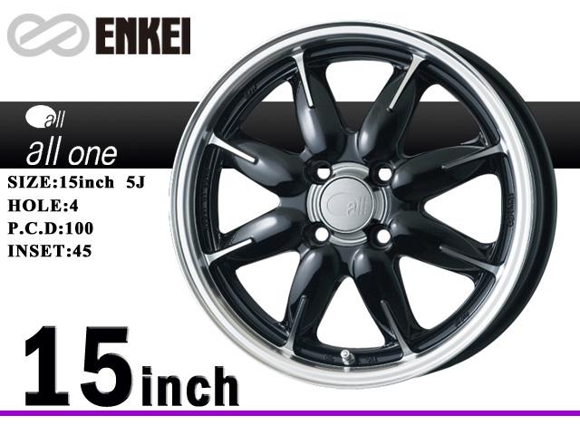 ENKEI/エンケイ アルミホイールall one/オールワン15x5J4/100 45 マシニングブラック 4本セット送料140サイズ