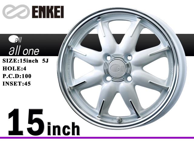 ENKEI/エンケイ アルミホイールall one/オールワン15x5J4/100 45 マシニングパールホワイト 4本セット送料140サイズ
