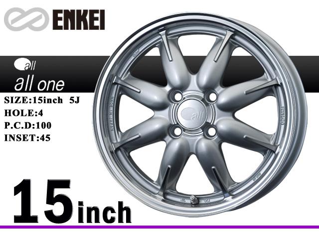 ENKEI/エンケイ アルミホイールall one/オールワン15x5J4/100 45 マシニングシルバー 4本セット送料140サイズ